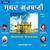 Gurunanak Jayanti Vol 1 icon