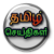 Tamil News Updates app for free