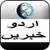 Urdu News app for free