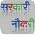 Sarkari Naukri App icon