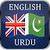 English-URDU icon
