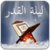 Laylat al-Qadr Live Wallpaper app for free