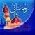 Ramdany app for free