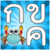 Thai Alphabet Game F app for free
