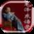 毛主席语录 icon