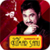 Superhits of Kumar Sanu app for free