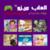 Al3abMizo Games icon