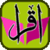 Iqra 3 with Audio app for free