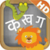 Hindi Alphabet Writing app for free