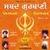 Guru Nanak Jayanti Vol 2 app for free