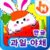 POPOYA Fruits Korean Flashcard app for free