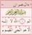 Mobile English Tajweed Quran icon