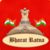 Bharat Ratnas app for free