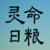 灵命日粮- icon
