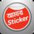 Amar Sticker app for free