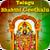 Telugu Bhakti Geetalu app for free
