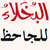 Al-Bukhala EBook app for free