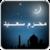 Muharram Live Wallpaper icon