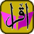 Iqra 5 with Audio app for free