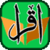 Iqra 2 with Audio app for free