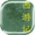 Journey to the West icon