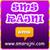SmsRajni SMS app for free