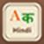 English to hindi apps icon