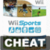 Wii Sports Guide app for free