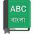 Ba-ngla Dictionary icon
