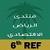 Al-Riyadh Economic Forum app for free
