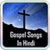 Gospel Songs In Hindi app for free