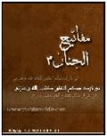 mafatih al jenan arabic screenshot 1/1