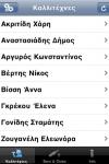 Bouzoukia & Clubs screenshot 1/1