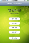 OpenDictionary - WJApp screenshot 1/1