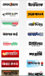 Bangla Newspaper screenshot 2/4