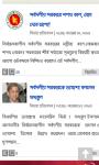 Bangla Newspaper screenshot 3/4