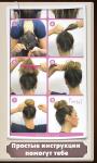 Hair - taming rules screenshot 2/3