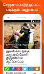 Tamil News India - Samayam screenshot 1/5