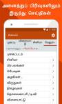 Tamil News India - Samayam screenshot 2/5