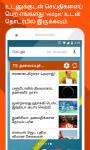Tamil News India - Samayam screenshot 5/5