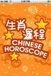 Chinese Horoscope screenshot 1/1