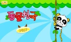 Animal Paradise-Korean version screenshot 1/5