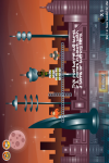 Super Physics Madness Gold screenshot 4/5