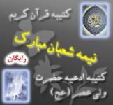 Quran V1.04 screenshot 1/1