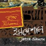 Bhoomi Jatra Shuru screenshot 1/4
