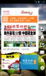 WJ Mobile 世界日报 screenshot 1/6
