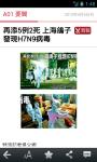 WJ Mobile 世界日报 screenshot 3/6