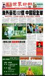 WJ Mobile 世界日报 screenshot 4/6