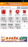 WJ Mobile 世界日报 screenshot 5/6