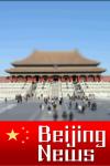 Beijing newsapp screenshot 1/3